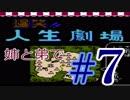 【初見プレイ】姉弟で年末毎日投稿!ファミコン版「爆笑!人生劇場」#7