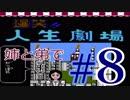【初見プレイ】姉弟で年末毎日投稿!ファミコン版「爆笑!人生劇場」#8