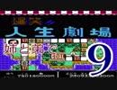 【初見プレイ】姉弟で年末毎日投稿!ファミコン版「爆笑!人生劇場」完