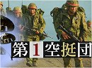 【実録!精鋭部隊】任務と現実のはざまで~第1空挺団「訓練検閲」[桜H29/12/25