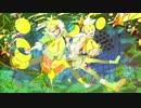 【鏡音リン・レン】Ordial feat.鏡音リン・レン【オリジナル】