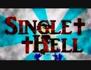 【音街ウナ】Single Hell!!!【オリジナル曲】