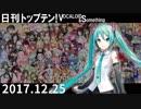 日刊トップテン!VOCALOID&something【日刊ぼかさん2017.12.25】