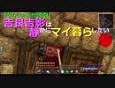 【Minecraft実況】吉良吉影は静かにマイ暮らしたい 第70話
