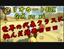 【MK8DX】世界代表クラスのチームに挑んだ結果www【GzK vs xi】