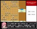 【将棋も動画も初段を目指す】ゆっくり将棋実況(1)