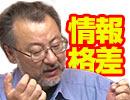 小飼弾の論弾12/11「バブル?新たな経済の始まり?仮想通貨の狂乱」