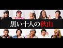 第57位:黒い十人の秋山 2017/12/26放送分 thumbnail
