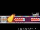 【太鼓さん次郎】トランスダンスアナーキー(創作譜面) thumbnail