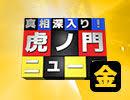 【新春 DHC】1/5(金) 須田慎一郎・石平・大高未貴・井上和彦【真相深入...