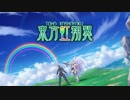 第93位:東方虹翔翼 part1 thumbnail