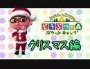 【実況】どうぶつの森に住んで早16年…【ポケ森】 クリスマス編