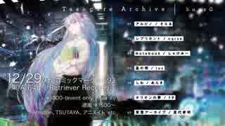 【C93】 Tasogare Archive / buzzG 【Trailer】