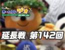 【延長戦#142】れい&ゆいの文化放送ホームランラジオ!