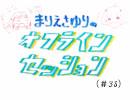 【第38回】まりえさゆりのオフラインセッション