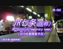 【駅名記憶】「アウターサイエンス」で山陰本線【Vo.重音テト】