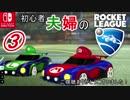 【夫婦実況】噛み合わない初心者2人の[Rocket League] Part3【Nintendo Switch版】