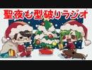 狂った先輩とオシャレな後輩の聖夜も型破りラジオ ~クリスマスSP~