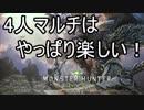 【ゆっくり】帰ってきたおっさんハンター2【体験版】