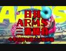 日刊ARMS三番勝負 特別編と言う名の手抜き回