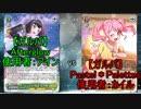 【ヴァイス 対戦】灰猫のヴァイスシュヴァルツ対戦動画 part.29 《BD vs BD》