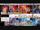 NBA Live Mobile 炎と氷イベント イベント選手オークション(ゆっくり実況)