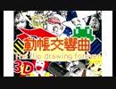 【うごくメモ帳9周年記念合作】動帳交響曲 ~ The flip drawing forever ~