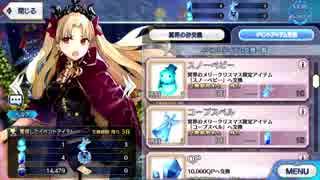 Fate/Grand Order エレシュキガル(遠坂凛) イベント関連ボイス集