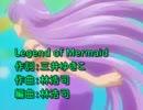 【ニコカラ】 Legend of Mermaid 【OffVocal】【改】
