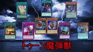 【遊戯王ADS】トゥーン魔弾獣