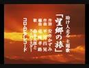 カラオケ 助け人走る 主題歌「望郷の旅」 森本太郎とスーパースター