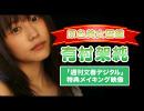 有村架純「原色美女図鑑」特典メイキング映像