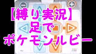 【縛り実況】足でポケモンルビープレイ part1
