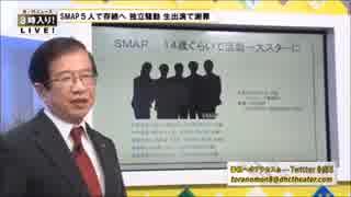 武田先生のSMAP話www