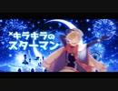 StarMan!!!  歌ってみた  【VICTREAM】