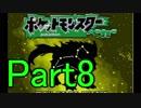 ポケットモンスターベガ を実況プレイ Part8