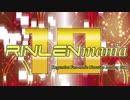 【鏡音リン・鏡音レン】 RINLENMANIA 10 【ノンストップメドレー】 thumbnail