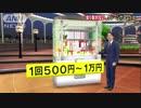 「絶対に取れる」大阪・クレーンゲームで詐欺