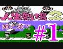 姉弟で【初見プレイ】あけおめ!ファミコン版「爆笑!人生劇場2」#1