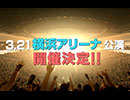 M.S.S Project 「PHOENIX-Eternal Flame-」 FINAL at 横浜アリーナ 告知VTR