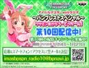 THE IDOLM@STER webラジオ~バンプレストスペシャル~ウサミン星からう~どっかーん!(第10回)