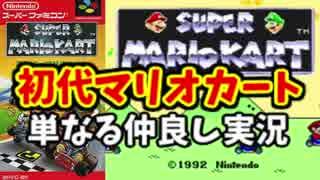 【二人実況】初代マリオカートで対決!