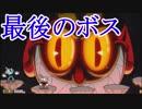 【Cuphead実況#14】カップヘッド最終回!?ついにラスボス!!