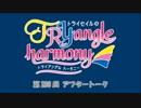 TrySailのTRYangle harmony 第208回アフタートーク