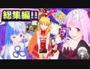 【総集編】2周年記念!クリスマスだよ全員集合!【娑羅リラ】