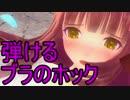 《実況》 巨νは伊達じゃない!! Part48