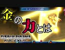 【ハッカーズメモリー】金色のラピッドモンが強すぎる!#14【デジモン】