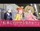 第100位:アイ旅!JRでゆくサイコロ乗車 第一夜 thumbnail