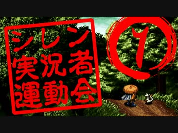卍【シレン実況者運動会】1