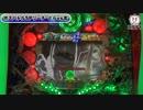 【液晶×役物 Wの興奮!!】極閃ぱちんこ CRうしおととら【イチ押し!機種Check!】